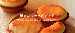 チーズタルト.jpg