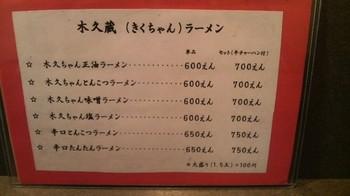 木久蔵ラーメン メニュー.jpg