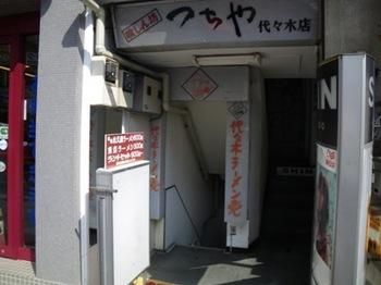 木久蔵ラーメン 入口.jpg