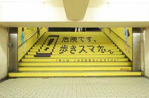 歩きスマホ 広告.jpg