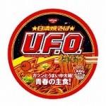 UFO 画像.jpg